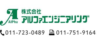 札幌市東区の株式会社アルファエンジニアリングは、障害者優先駐車場の不正利用を防ぐ優先駐車装置「おもいやり」、イナージェン消化システム、各種車路警報及び駐車場料金徴収システムの設計・施工・メンテナンスを行っています。
